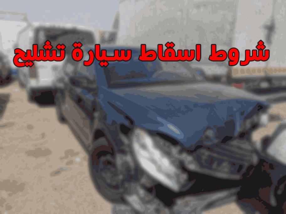 شروط اسقاط سيارة تشليح من سجلات البائع شراء سيارات مصدومه تشليح 0558722755