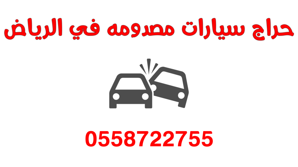 حراج-سيارات-مصدومة-الرياض
